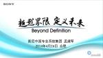 索尼中国专业系统集团 孟建军 2014 年 4 月 26 日 合肥