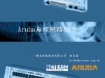 Aruba 無線網路簡介