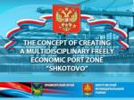 Main idea and benefits [PSEZ] in the bay of Piat Ohotnikov