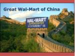 Great Wal-Mart of China