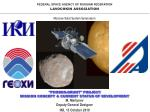 FEDERAL SPACE AGENCY OF RUSSIAN FEDERATION LAVOCHKIN ASSOCIATION