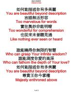 我站立敬畏你 I Stand In Awe 如何能描述你有多美麗 You are beautiful beyond description 言語無法形容 Too marvelous for words 實在奧妙非能明暸 Too wonder