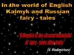 In the world of English Kalmyk and Russian fairy - tales