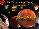 The 12th of April- the Day of Cosmonautics