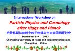 International  Workshop on       Particle  Physics and Cosmology