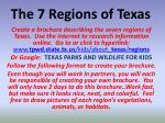 The 7 Regions of Texas