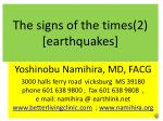 The signs of the times(2) [earthquakes]