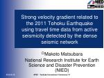 ○ Makoto Matsubara National Research Institute for Earth Science and Disaster Prevention (NIED)