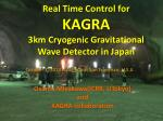 Real Time Control for KAGRA 3km Cryogenic Gravitational Wave Detector in Japan