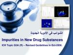 Impurities in New Drug Substances