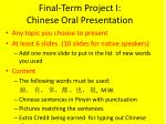 Final-Term Project I : Chinese Oral Presentation