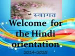 Welcome for the Hindi orientation 2014-2015