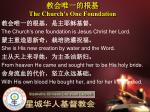 教会唯一的根基,是主耶稣基督。 The Church's one foundation is Jesus Christ her Lord. 蒙主重造恩新奇,栽培浇灌祝福。