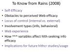 To Know from Rains (2008)