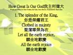 How Great Is Our God 我主何偉大