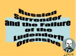 Russian Surrender and the Failure of the Ludendorff Offensive