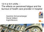 12-h or 8-h shifts  : The effects on perceived fatigue and the