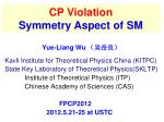 Yue-Liang Wu (吴岳良) Kavli Institute for Theoretical Physics China (KITPC)
