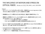 THE INFLUENCE OF MOTION AND STRESS ON OPTICAL FIBERS