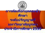 การคัดเลือกบุคคลเข้าศึกษา ระดับปริญญาตรี มหาวิทยาลัยบูรพา ประจำปีการศึกษา 2555