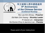 华文部第九周年感恩崇拜 9 th Anniversary of the Chinese Service (Combined Worship)