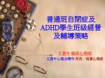普通班自閉症及 ADHD 學生班級經營及輔導策略