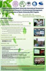 Tsinghua University-Kyoto University International Symposium