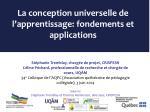 La conception universelle de l'apprentissage: fondements et applications