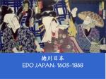 徳川 日本 EDO JAPAN: 1603-1868
