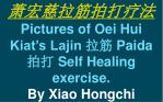 萧宏慈拉筋拍打疗法 Pictures of Oei Hui Kiat's Lajin 拉筋 Paida 拍打 Self Healing exercise. By Xiao Hongchi