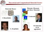 Theoretical and Computational Materials Science