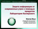 Защита информации от современных угроз с помощью продуктов Лаборатории Касперского