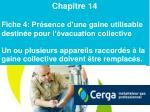 Chapitre 14 Fiche 4: Présence d'une gaine utilisable destinée pour l'évacuation collective