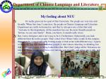 Department of Chinese Language and Literature