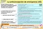 La anticoncepción de emergencia (AE)