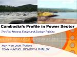 Cambodia's Profile in Power Sector