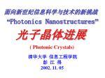 """ Photonics Nanostructures """