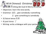W14 Chinese2  Christmas unit: 圣 诞 快乐 shèng dàn kuài lè Merry Christmas