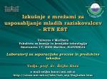Izkušnje z mrežami za usposabljanje mladih raziskovalcev – RTN EST