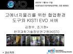 고에너지물리를 위한 협업환경  도구와  KISTI EVO  서버