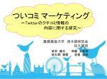ついコミ マーケティング   ~ Twitter のクチコミ情報の            内容に関する研究~