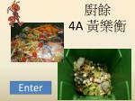 廚 餘 4A 黃 樂衡