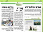 גיליון 92, ינואר 2013