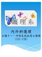 內外科 護理 主題十一: 呼吸系統疾患之護理 (151~178)