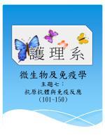 微生物及免疫學 主題七: 抗原抗體與免疫反應 (101~150)