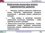 Elektroninės komercijos teisinio reglamentavimo ypatumai