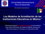 Los Modelos de Acreditación de las Instituciones Educativas en México *