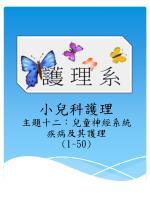 小兒科護理 主題十二: 兒童 神經系統疾病及其護理 (1~50)