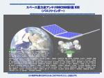 スペース重力波アンテナDECIGO計画 XII (パスファインダー)