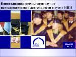 Инновационный центр ЦАО в инфраструктуре инновационного развития округа Llll пр